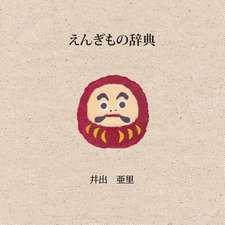 Auspicious Japan (Japanese Edition)