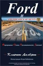 Ford и Американ&#10 мечта