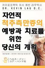 Your Plan for Natural Scoliosis Prevention and Treatment (Korean Edition)