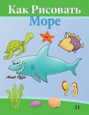 How to Draw Sea World (Russian Edition)