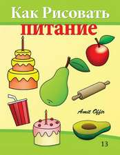 How to Draw Food (Russian Edition)