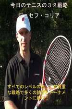 32 Tennis Strategies for Today's Game (Japanese Edition)