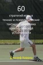 60 Tennis Strategies and Mental Tactics (Russian Edition)