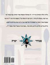 Hebrew Book - Pearl of Cooking - Part 4 - Chicken