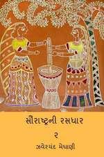 Saurastra Ni Rasdhar Vol.II