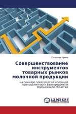 Sovershenstvovanie instrumentov tovarnykh rynkov molochnoy produktsii