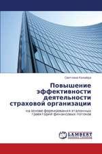 Povyshenie effektivnosti deyatel'nosti strakhovoy organizatsii
