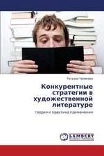 Konkurentnye strategii v khudozhestvennoy literature