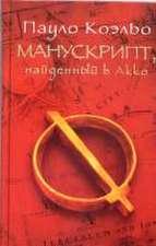 Manuskript, najdennyj v Akko