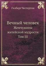 Vechnyj Chelovek Zhemchuzhiny Zhitejskoj Mudrosti Tom III