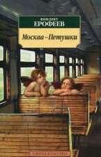 Moskva-Petushki: Poema