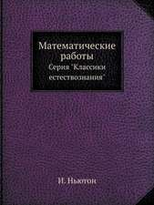 """Matematicheskie raboty Seriya """"Klassiki estestvoznaniya"""""""