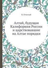Altaj, buduschaya Kaliforniya Rossii i tsarstvovavshie na Altae poryadki