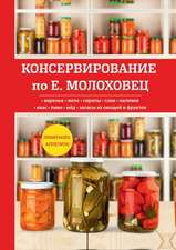 Консерви&#10 по Е. Молохо&#1